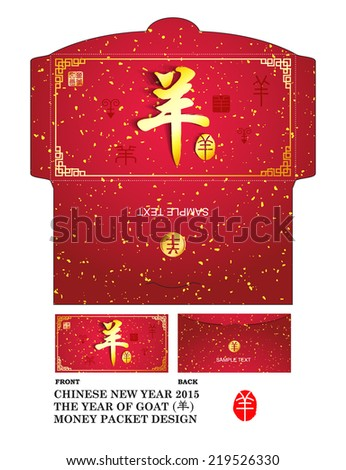 Chinese New Year Money Red Packet (Ang Pau) Design with Die-cut. ( Chinese year of Goat )Translation of Calligraphy: goat - stock vector