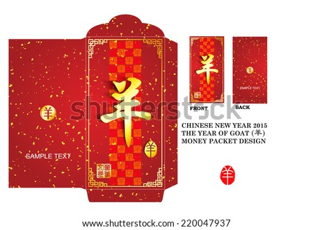 Chinese New Year Money Red Packet (Ang Pau) Design with Die-cut. ( Chinese year of Goat )Translation of Calligraphy: goat