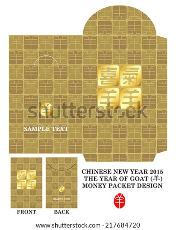 Chinese New Year Money Red Packet (Ang Pau) Design with Die-cut. ( Chinese year of Goat by traditional chinese paper cut arts design ) Translation of Calligraphy: A festive with joys and happiness  - stock vector
