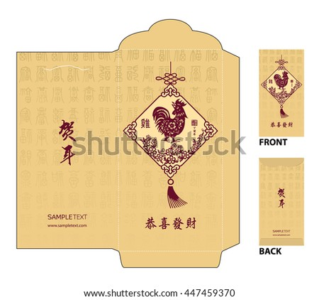 "Chinese New Year Money Red Packet (Ang Pau) Design with Die-cut. Rooster year Chinese zodiac symbol /The chinese character ""Gong Xi Fa Cai"" means - May Prosperity Be With You. - stock vector"