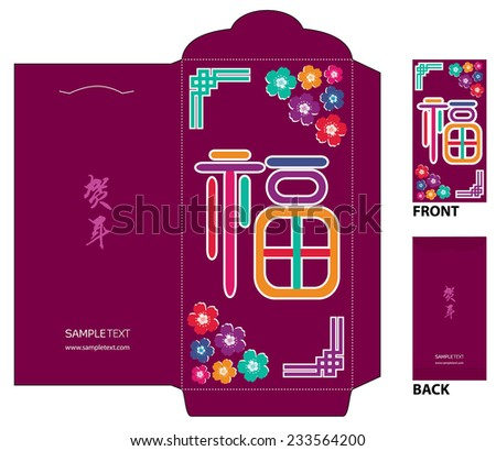 """Chinese New Year Money Red Packet (Ang Pau) Design with Die-cut. The chinese character """"Fu"""" means - """"good fortune"""" - stock vector"""