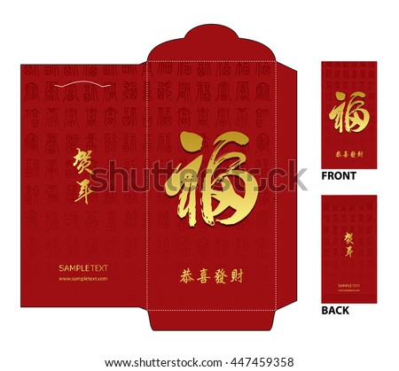 "Chinese New Year Money Red Packet (Ang Pau) Design with Die-cut. The chinese character ""Fu"" means - ""good fortune"" / chinese character ""Gong Xi Fa Cai"" means - May Prosperity Be With You. - stock vector"