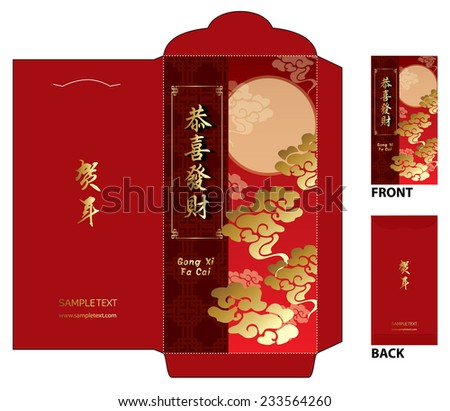 """Chinese New Year Money Red Packet (Ang Pau) Design with Die-cut. The chinese character """"Gong Xi Fa Cai"""" means - May Prosperity Be With You. - stock vector"""