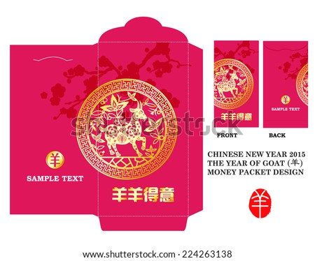 Chinese New Year Money Red Packet (Ang Pau) Design with Die-cut. Translation of Calligraphy: Translation:immensely proud ( Chinese year of Goat by traditional chinese paper cut arts design )  - stock vector