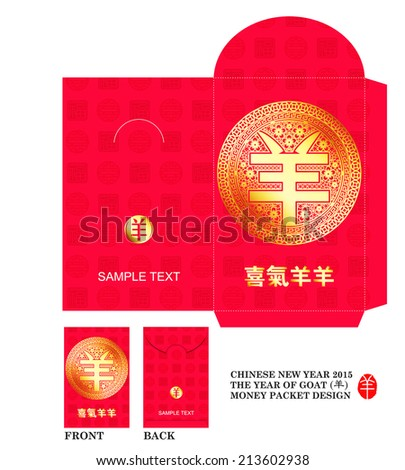 Chinese New Year Money Red Packet (Ang Pau) Design with Die-cut. Translation of Calligraphy: A festive with joys and happiness ( Chinese year of Goat by traditional chinese paper cut arts design ) - stock vector