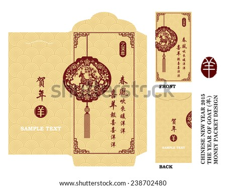 Chinese New Year Money Red Packet (Ang Pau) Design with Die-cut. Translation of Calligraphy:Spring breeze is warm happy coat is festive with joy and happiness - stock vector