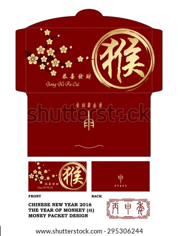 "Chinese New Year Money Red Packet Design with Die-cut ./ Chinese New Year Money Packets with Chinese character""hou""translation:Monkey  ""gong xi fa cai"" translation:May Prosperity Be With You  - stock vector"