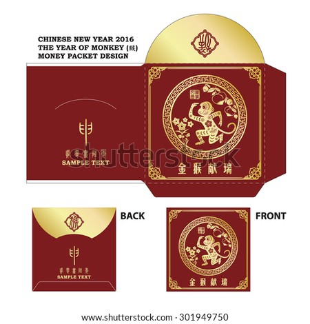 Chinese New Year Money Red Packet Design with Die-cut. / Chinese New Year Money Packets with Chinese zodiac: monkey paper cut design text translation: Golden Monkey Congratulations very smoothly  - stock vector