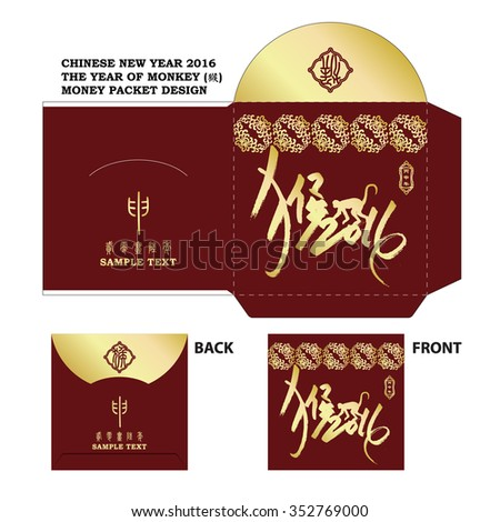 Chinese New Year Money Red Packet Design with Die-cut. / Chinese New Year Money Packets with Chinese zodiac : 2016 Monkey / Chinese small text translation:Chinese calendar for the year of monkey - stock vector