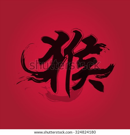 Chinese New Year - Monkey calligraphy - stock vector