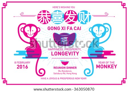 chinese new year monkey year vector/illustration with chinese character that reads fortune and wishing you prosperity  - stock vector