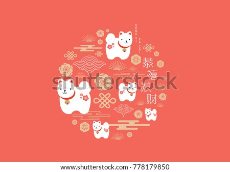 chinese new year of the dog greetings template vector/illustration with chinese characters that mean 'wishing you prosperity'