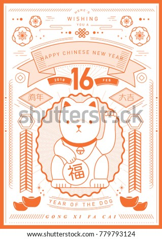 chinese new year of the dog greetings template vector/illustration with chinese characters that mean 'blessing', 'happy new year'