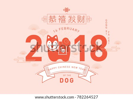 chinese new year of the dog 2018 greetings template vector/illustration with chinese words that mean 'wishing you prosperity'
