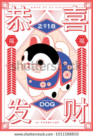 Chinese new year dog greetings template stock vector 1011588850 chinese new year of the dog greetings template vectorillustration with chinese words that mean m4hsunfo