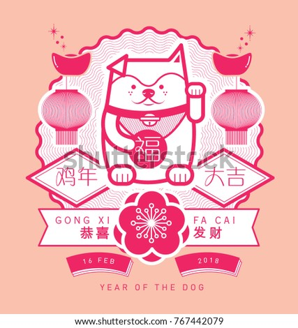 Chinese new year dog greetings template stock vector 2018 chinese new year of the dog greetings template vectorillustration with chinese words that mean m4hsunfo