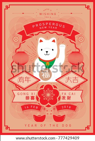 Chinese new year dog greetings template stock photo photo vector chinese new year of the dog greetings template vectorillustration with chinese words that mean m4hsunfo