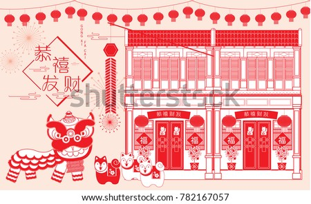 chinese new year of the dog greetings template vector/illustration with chinese words that mean 'blessings', 'wishing you prosperity' & 'happy new year'