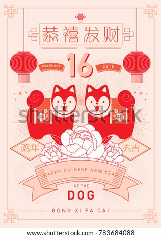 chinese new year of the dog greetings template vector/illustration with chinese words that mean 'wishing you prosperity', 'happy new year'