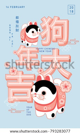 chinese new year of the dog greetings template with chinese words that mean 'wishing you luck in the year of the dog' and 'wishing you prosperity'