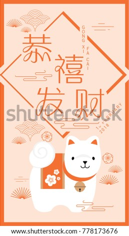 Chinese new year dog greetings template stock vector 778173676 chinese new year of the dog greetings template with chinese words that mean wishing you m4hsunfo