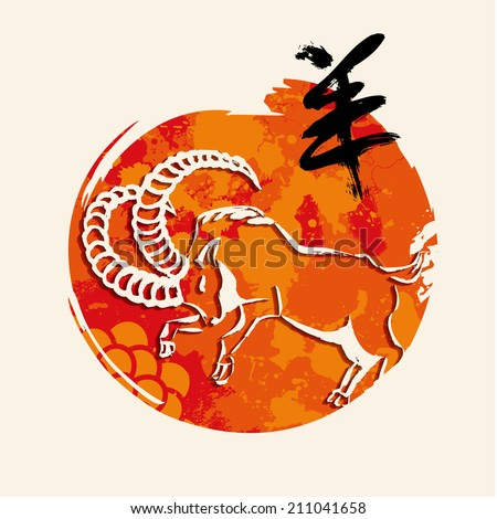 Chinese New Year of the Goat 2015 hand drawn elements composition. EPS10 vector with transparency organized in layers for easy editing. - stock vector