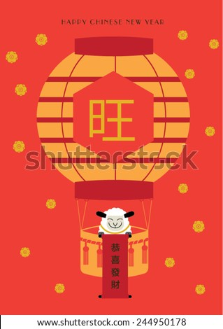 Chinese New Year of the Goat 2015/ Hot air balloon (Wishing you a prosperous New Year in english) - stock vector