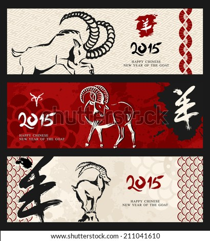 Chinese 2015 New Year of the Goat vintage Asian web banners set. EPS10 vector file organized in layers for easy editing. - stock vector