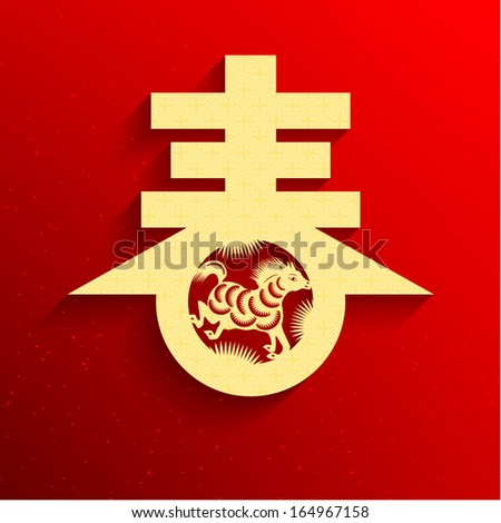 Chinese New Year of The Horse Greeting Card - stock vector
