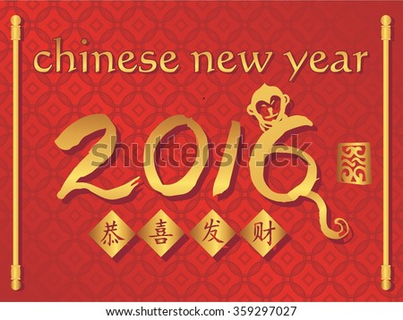 Chinese New year of the Monkey,2016,Chinese Text translation: Happy New Year