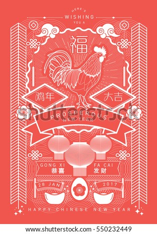 Chinese new year rooster greetings template stock vector 550232449 chinese new year of the rooster greetings template vectorillustration with chinese characters that mean m4hsunfo