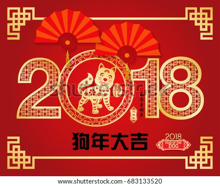 Chinese New Year 2018 Paper Cutting Stock Vector 691417246 ...