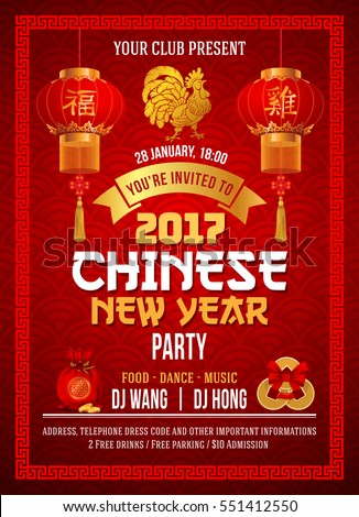 Chinese New Year party design template with chinese symbols of lucky and in oriental style. Characters on lanterns are means Good fortune and Rooster. Vector illustration.