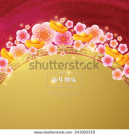Chinese New Year plum blossom background.  Translation of Calligraphy: 'Chinese New Year'.