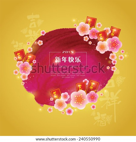 Chinese New Year plum blossom with red packet Background.  Translation of Calligraphy: 'Good fortune' ,'Propitious','Chinese New Year'. - stock vector