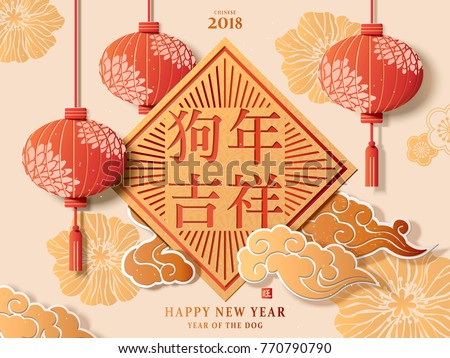 Chinese New Year poster, Prosperous dog year words in Chinese on spring couplet, red lanterns elements, red and golden color tone