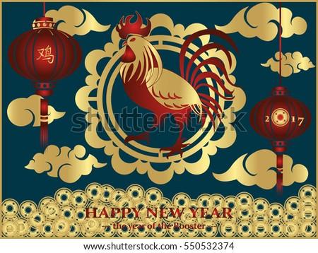 Новые года по китайскому календарю 2017