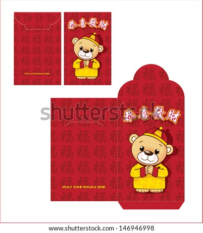 Chinese New Year Red Packet (Ang Pau) - stock vector