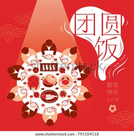 Chinese New Year Reunion Dinner Vector Design. (Chinese Translation: Chinese New Year Reunion Dinner and Happy chinese New Year)