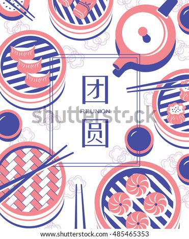 Chinese New Year Reunion Dinner Vector Design. Dim sum- Chinese Food. (Chinese Translation: Chinese New Year Reunion Dinner)