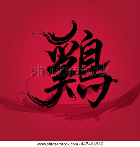 "Chinese New Year 2017 - Rooster calligraphy, Chinese word mean ""Rooster""."