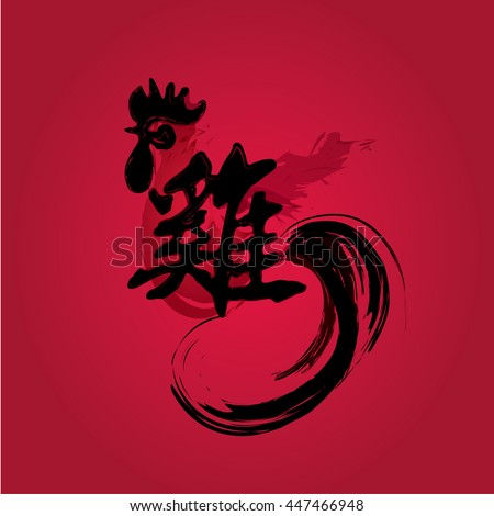 Chinese New Year 2017 - Rooster calligraphy design, Chinese word mean ...