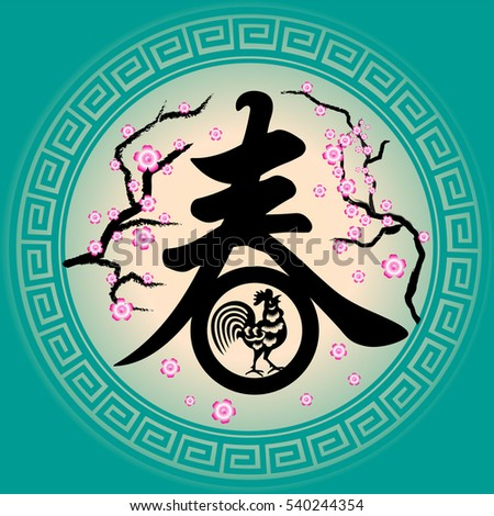 Chinese New Year Rooster Design. Chinese Calligraphy chun, Translation: spring, spring season.