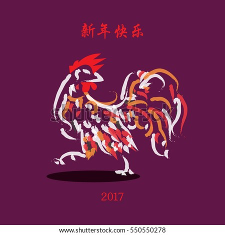 Chinese New Year 2017 rooster design. (Chinese Translation: Happy Chinese New Year / Good Luck)