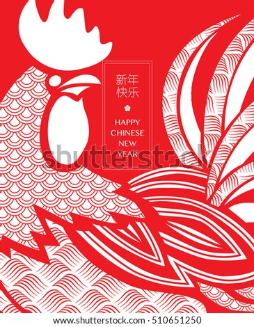 Chinese New Year 2017/ rooster year/ greeting card.