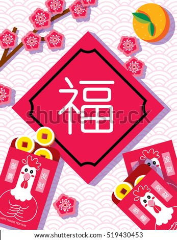"chinese new year 2017/ Rooster year/ greeting card/ plum blossom with red packet background. Chinese character - ""FU"" it means blessing and happiness in Chinese."