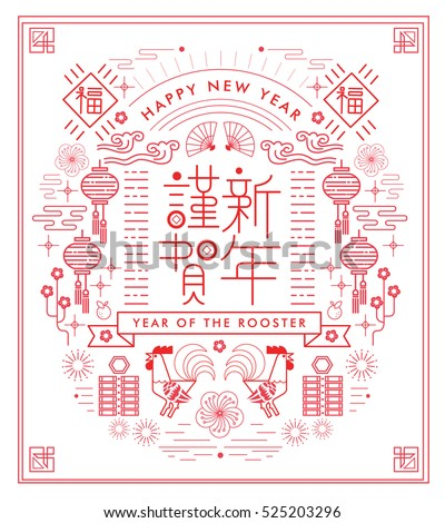 Chinese new year 2017 rooster year stock vector royalty free chinese new year 2017 rooster year greeting card rooster of illustration translation m4hsunfo