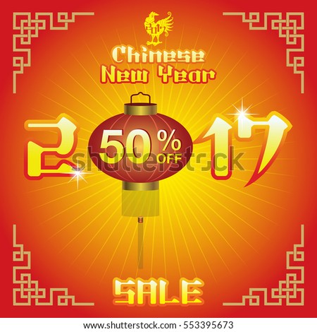 Chinese New Year  sale background