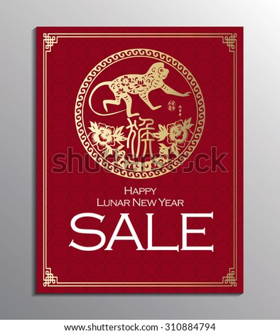 Chinese New Year sale design template / Chinese zodiac: monkey. / Year of the Monkey 2016. - stock vector