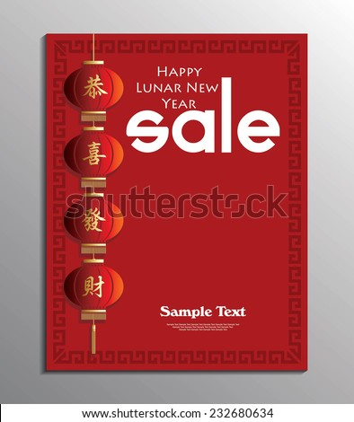 """Chinese New Year sale design template. The chinese character """"Gong Xi Fa Cai"""" means - May Prosperity Be With You. - stock vector"""